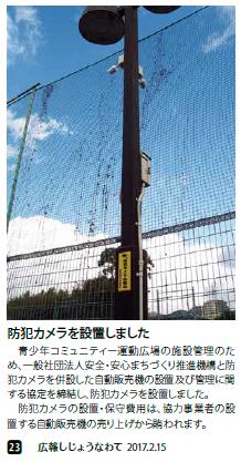 四條畷広報誌2月-3