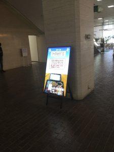 大阪地区開発サイネージ