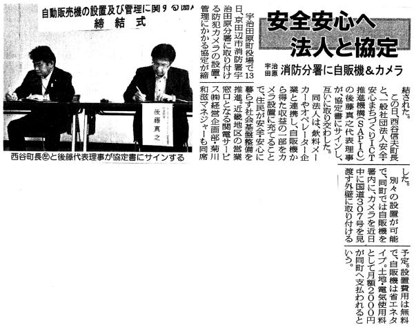 20170713京都府宇治田原町(城南新報)