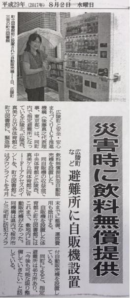 奈良県広陵町(奈良新聞)